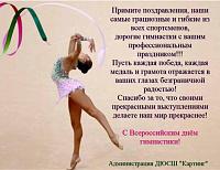 Поздравления гимнастке 74
